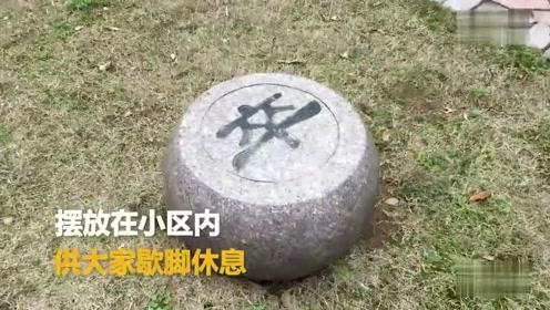"""小区草地上现巨大""""中国象棋"""" 一字一坑落棋无悔"""