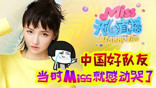 Miss开心直播 中国好队友,当时Miss就感动哭了。