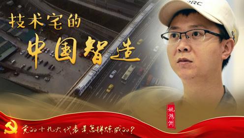 姚鸿洲:技术宅的中国智造