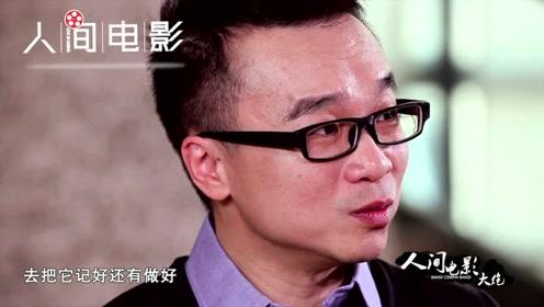 捉妖记导演透露,在中国拍电影竞争不太激烈,人们都有很多机会