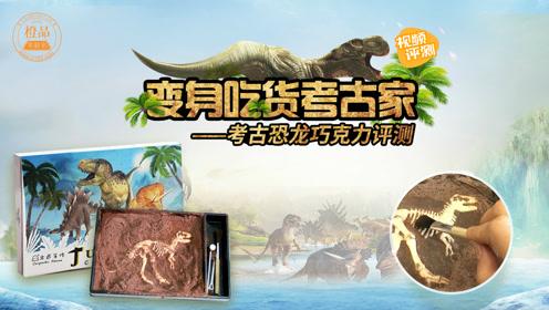【橙品实验室】变身吃货考古家——考古恐龙巧克力评测