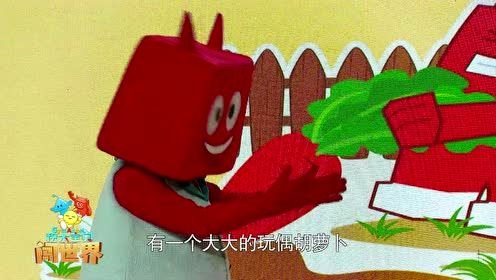 智慧的城堡:胡萝卜