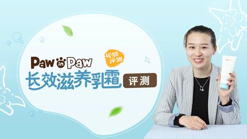 Paw in Paw长效滋养乳霜评测