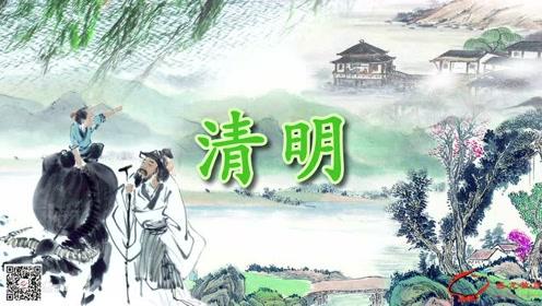 盛龙国学儿歌-《二十四节气歌之清明》MV