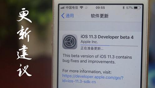 iOS 11.3 又来更新!升级建议