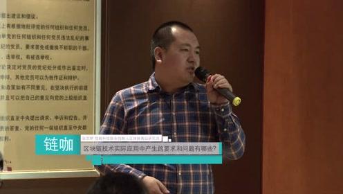 张志矫讲解区块链技术的场景应用