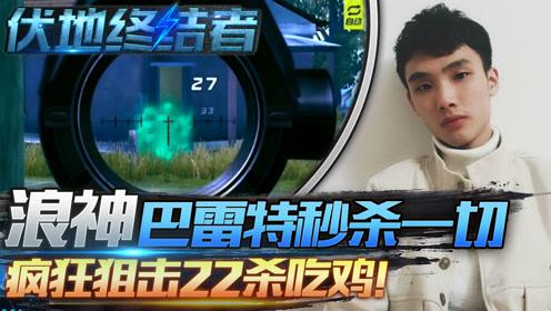 伏地终结者01:浪神巴雷特秒杀一切,疯狂狙击22杀夺冠!