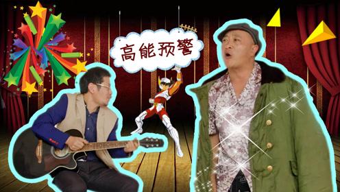 《乡村爱情》摇滚天王赵四,激情演奏《圣斗士》主题曲high爆全场
