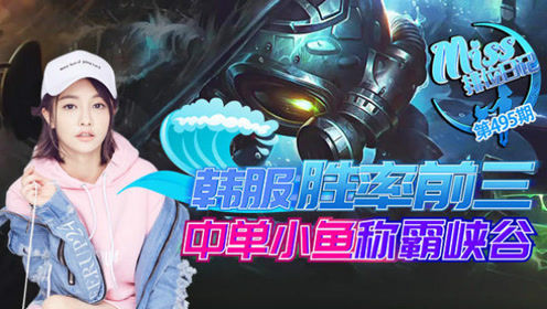 Miss排位日记495期 韩服胜率前三!中单小鱼称霸峡谷!
