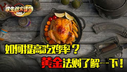 【求生战术课堂】第十八期:如何提高吃鸡效率?黄金法则了解一下!