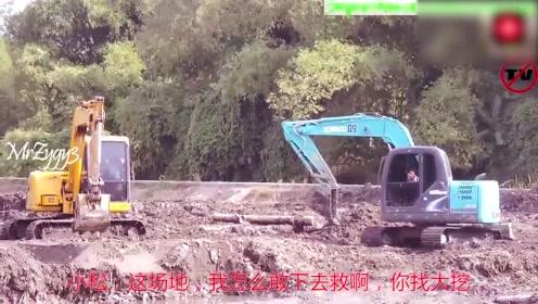 俩挖掘机司机都是老滑头,互相推拖,就是不肯去泥地操作