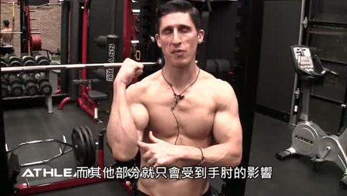 最好的三头肌超级组训练动作-中文字幕