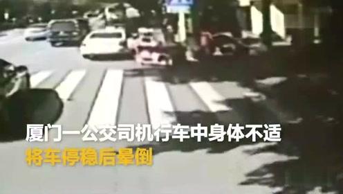 厦门一公交司机突发疾病 晕倒前他将车稳稳停在路边