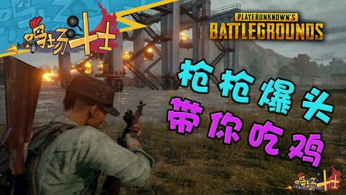 《绝地求生》鸡场斗士第137期:枪枪爆头带你吃鸡