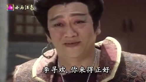 《小李飞刀》李寻欢和魔教首领大战一天一夜竟没分出胜负