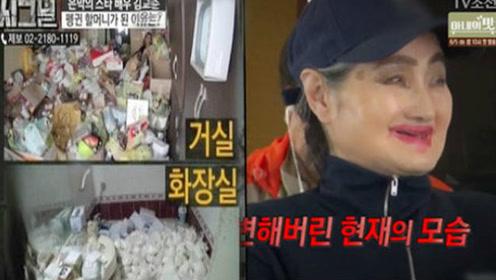 家藏4吨垃圾发臭!昔日韩国女星如今生活落魄
