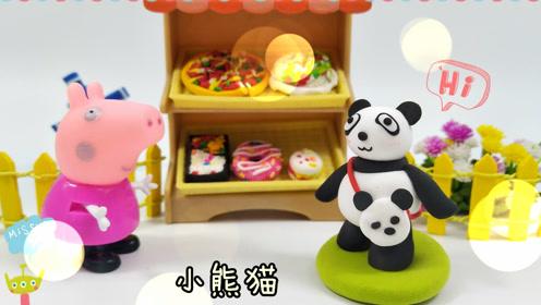 早教手工彩泥 背着书包的小熊猫