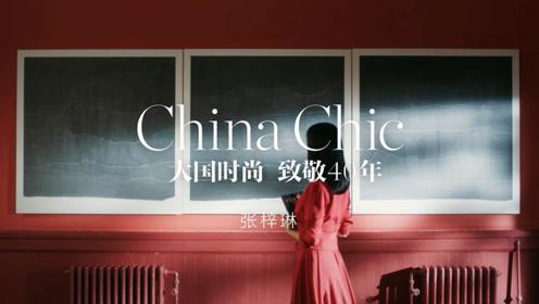 张梓琳:大国时尚,致敬40年