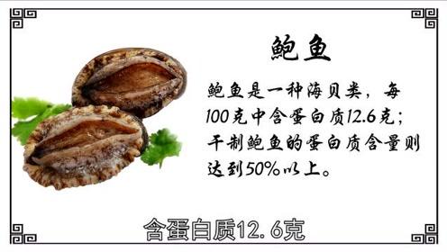 什么?鲍鱼还不如豆腐有营养?