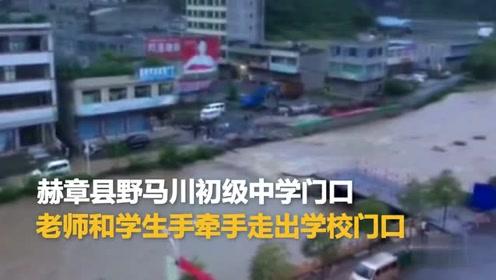贵州小城突降暴雨致某学校被淹 师生手牵手撤离