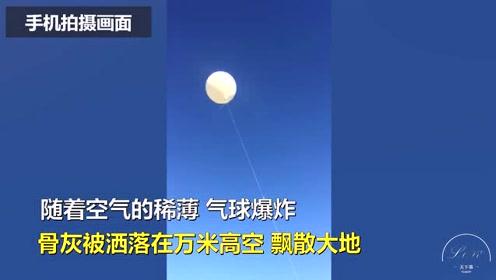 特别的葬礼!骨灰搭载气球飞上万米高空后飘散空中