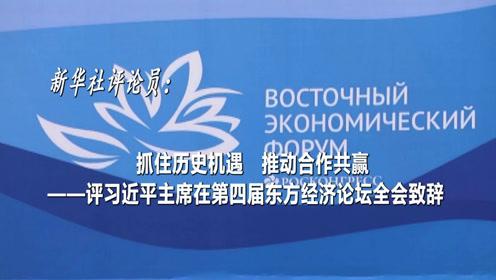 新华社评论员:抓住历史机遇 推动合作共赢