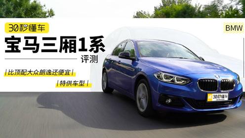 豪华品牌买菜车 BMW118i视频评测