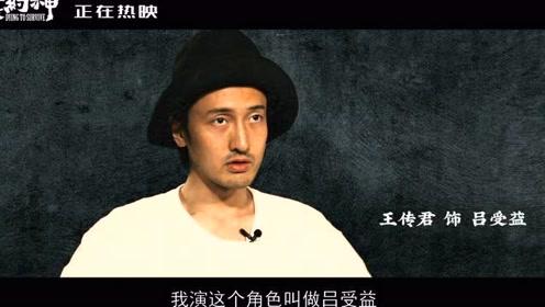 《我不是药神》主演王传君个人特辑