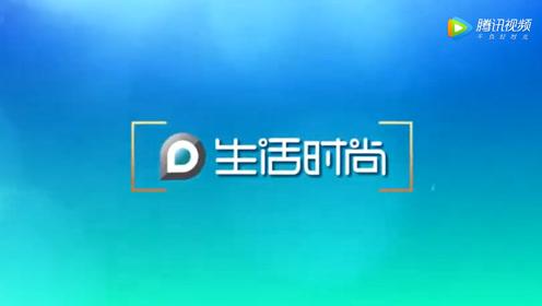 生活时尚频道2018全面改版