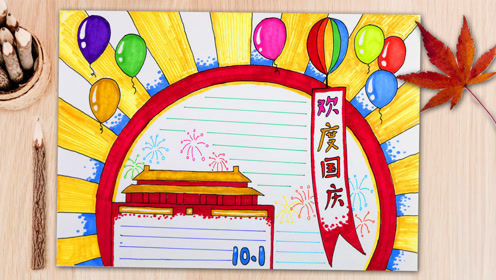 画一幅国庆节主题的手抄报