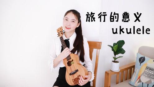 《旅行的意义》陈绮贞,阿澜尤克里里弹唱教学