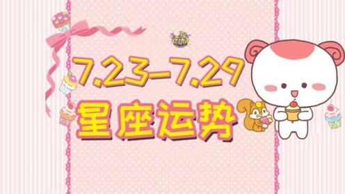 7.23-7.29新一周哪些星座开启五星好运?桃花朵朵赚钱多多!