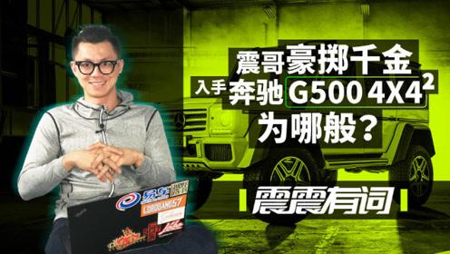 陈震豪掷千金入手奔驰G500 4×4为哪般?