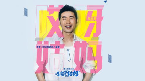 《李茶的姑妈》沙宝亮插曲《哎呀姑妈》MV