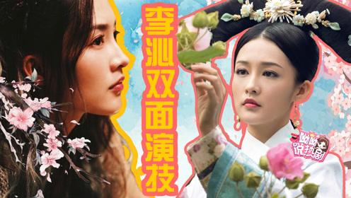 李沁双面演技营业:世最可小医仙vs第一美人寒香见!这个星座最吸粉