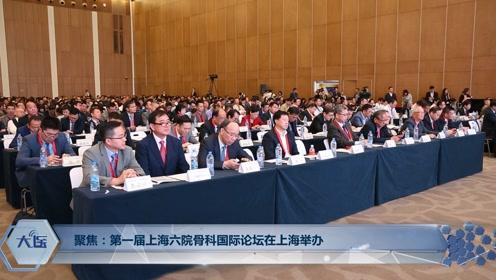 第一届上海六院骨科国际论坛在上海举办