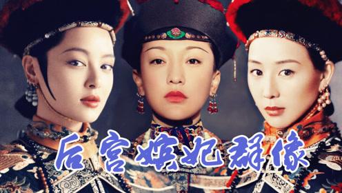 《如懿传》大结局:后宫嫔妃群像混剪,愿来世不要再卷入紫禁城!
