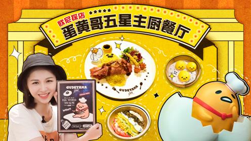 拍照达人必打卡的蛋黄哥主题餐厅,到底值不值得吃?