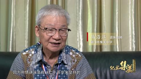 """冯沿江:""""不忘初心 甘化春泥""""的护花使者"""
