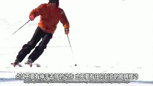 气质大爷教你双板滑雪4: 学习点仗