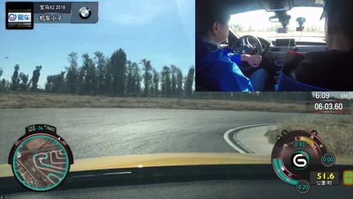 宝马X2超级评测赛道操控测试