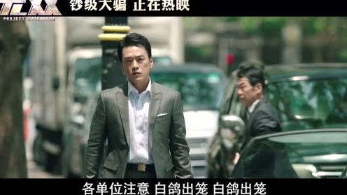 《无双》隐藏彩蛋 画家设局引王耀庆自动上门领盒饭