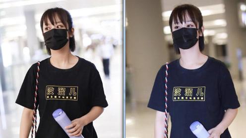 杨紫分手后现身机场眼眶发红,胸前三个大字表示没事
