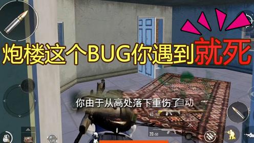 刺激战场Miss:炮楼这个Bug遇到你就凉了,只有一种办法能救!