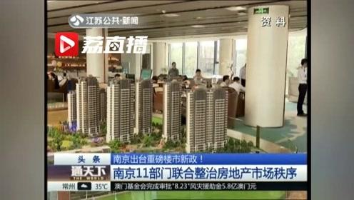 即日起,南京暂停向企事业单位销售商品房!