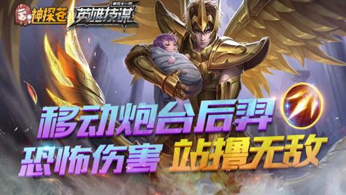 神探苍英雄技谋51:移动炮台后羿,恐怖伤害站撸无敌