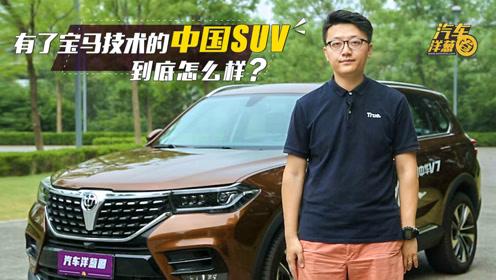 中国SUV新生军,有宝马技术加持的中华V7到底怎么样?