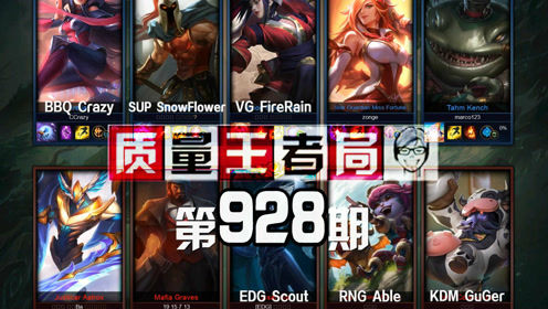 质量王者局928丨Scout, Able, FireRain, Crazy, SnowFlower