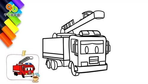 儿童简笔画:汽车城之消防车