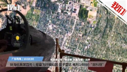 """直播回看:航展""""黑科技""""丨穹幕飞行模拟器 量子雷达"""